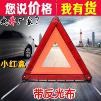 汽车用紧急停车事故三角架警示牌 车载多功能年检审三脚架折叠牌