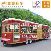 街景创意摩登电车 老上海火车创意店铺复古移动餐车 电动餐车