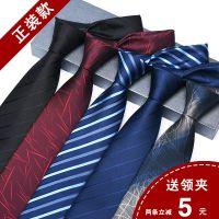 条纹领带男正装商务上班职业结婚新郎红色黑色宽男士领带学生