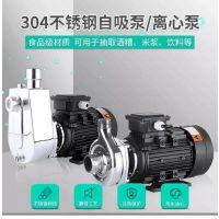 WBZS不锈钢防爆自吸泵/WBZS小型耐腐蚀自吸泵