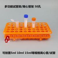 多功能试管架/离心管架 可倒置 耐酸碱 孔径18mm 50孔 颜色随机