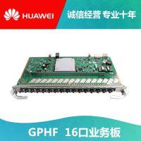 大量回收GPBH业务板求购华为GPFD接口板长期合作
