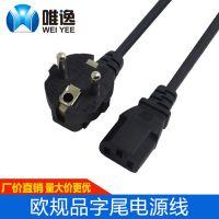 欧规插头电源线 欧式品字尾电源线 欧规2芯插头电源线 1.5米