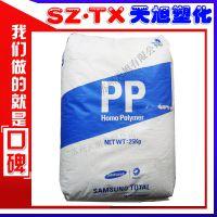 耐高温PP/韩国三星/FH44N 阻燃v0 烘干机用料 pp聚丙烯多少钱一吨