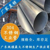316不锈钢工业管 57x2.5不锈钢工业管 耐高温不锈钢工业流体管