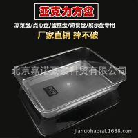 亚克力方盘长方形凉菜盘子塑料托盘展示盘盒超市食品盘点心盘饺子