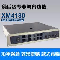 XM4280/600W*4纯后级四通道大功率功放机 KTV舞台演出酒吧音响