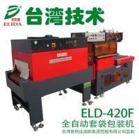 罗定热收缩机ELD-420F可加工定制免费试机