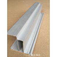 阳泉净化工程铝材配件用于无尘无菌室