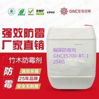 佳尼斯编藤防霉剂GNCE5700-BT-1