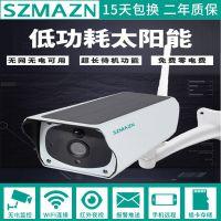 太阳能摄像头 充电无线监控设备 室外太阳能供电电池蓄电摄像机