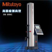 原厂正品三丰测高仪/数显高度仪518-351DC/二维高度测量仪原厂正