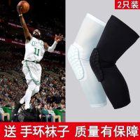 篮球护臂蜂窝防撞护肘男女篮球装备运动护具全套护膝护手臂套