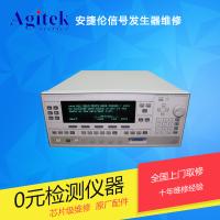 维修安捷伦/是德N5173B/N5183B微波模拟信号发生器 0元检测