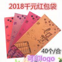 新年红包利是封批发港版 烫金红包袋 40枚/盒批发