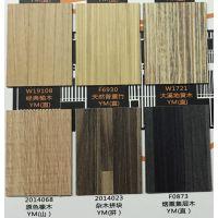 伊美家防火板 0873/4192浮雕面木纹耐火板胶合板免漆板家具贴面板