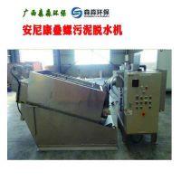 皮革电厂锅炉污水处理设备安尼康叠螺污泥脱水机