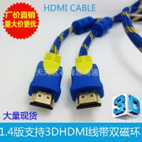 HDMI线 hdmi高清线 3M 1.4版支持3DHDMI连接线 机顶盒连接电视线