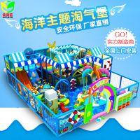 承德海洋主题淘气堡大型淘气堡厂家儿童乐园北京室内儿童乐园设备
