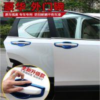 专用于本田12-17款CRV改装外门碗外拉手CRV16款专用门把手装饰贴