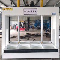 木门家具板冷压机 50吨液压式冷压机一次压板成型 工艺精湛