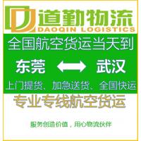 东莞发货到武汉航空托运当日达,航空快递运费怎么算?