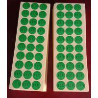 定制月份季度标签 圆形贴纸 空白圆点 彩色铜版纸不干胶标签定做