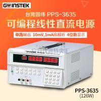 固纬PPS-3635可编程线性直流电源126W/36V/3.5A直流稳压电源包邮