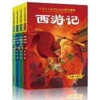 四大名著全套小学生注音版  西游记水浒传红楼梦三国演义 故事书