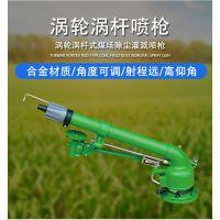 机械化涡轮涡杆喷枪_高压喷枪_远距离农用