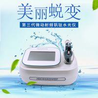 钒钛微晶水光仪 3代微动射频无针水光美白嫩肤保湿祛皱美容导入仪