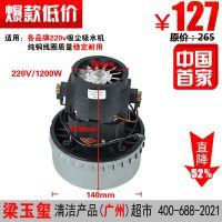 德威莱克吸尘吸水电机(侧排风)220V/1200W吸尘吸水电机