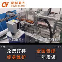 找激光设备 上阿里巴巴 中国制造网 超越激光品牌 Beyond laser中国供应商 激光设备厂家