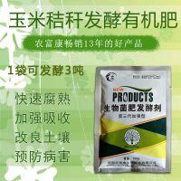 玉米秸秆发酵有机肥效果好不好关键在发酵剂的选择
