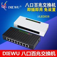 DIEWU迷你8口百兆交换机8口100兆防雷监控以太网网络集线器分线器