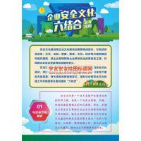 企业安全文化六结合宣教挂图 编号YU1770 规格50x70cm 数量6张/套