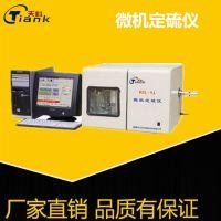 供应性能可靠的测硫仪/微机定硫仪/硫含量测定仪