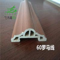 集成墙板配件 竹木纤维装饰线条 60腰线  全屋整装配套线条
