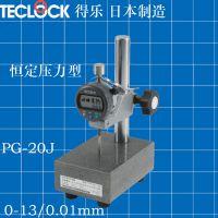 日本得乐TECLOCK数显测厚规PG-20J得乐厚度计恒定压力厚度测试仪