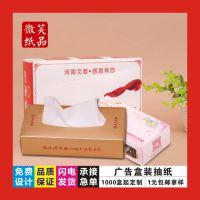 印刷抽纸定制盒装面巾纸广告抽纸酒店餐巾纸订制方巾纸抽定做手提袋52