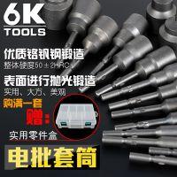 电批套筒801电批头 电动起子套筒4mm--19mm六角套筒 电动螺丝刀头