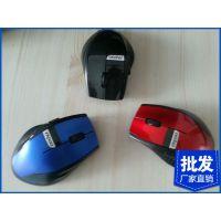 【厂家直供鼠标】特价批发3200无线鼠标2.4G蓝光笔记本电脑鼠标