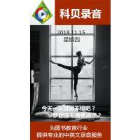 图书教辅中文英文录音师的价格