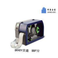 太仓BRADY贝迪BBP72双面套管打印机