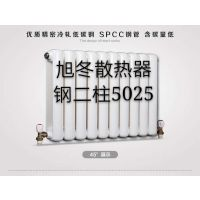 旭东暖气片丨旭东散热器教您家装费用预算中采暖设备造价怎么计算