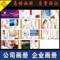 美容公司画册 微整形画册设计印刷美容行业画册定制印刷设计