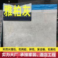 雅柏灰大理石 天然灰色大理石加工定做工程板墙面地面