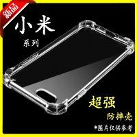 小米5x防摔壳 红米note4x四代超强壳 mini 6plus手机透明保护套