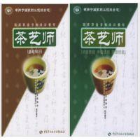 茶艺师基础知识+茶艺师初级技能中级技能高级技能 职业培训教材