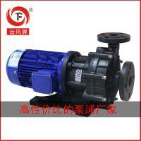 台风磁力循环泵 江苏磁力驱动泵 磁力驱动 稳定可靠
